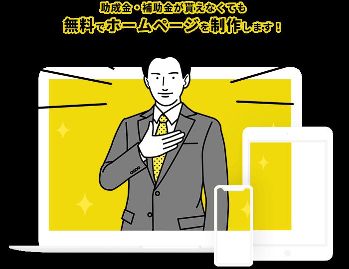 無料ホームページ制作!企業のオンライン化、応援企画始動!