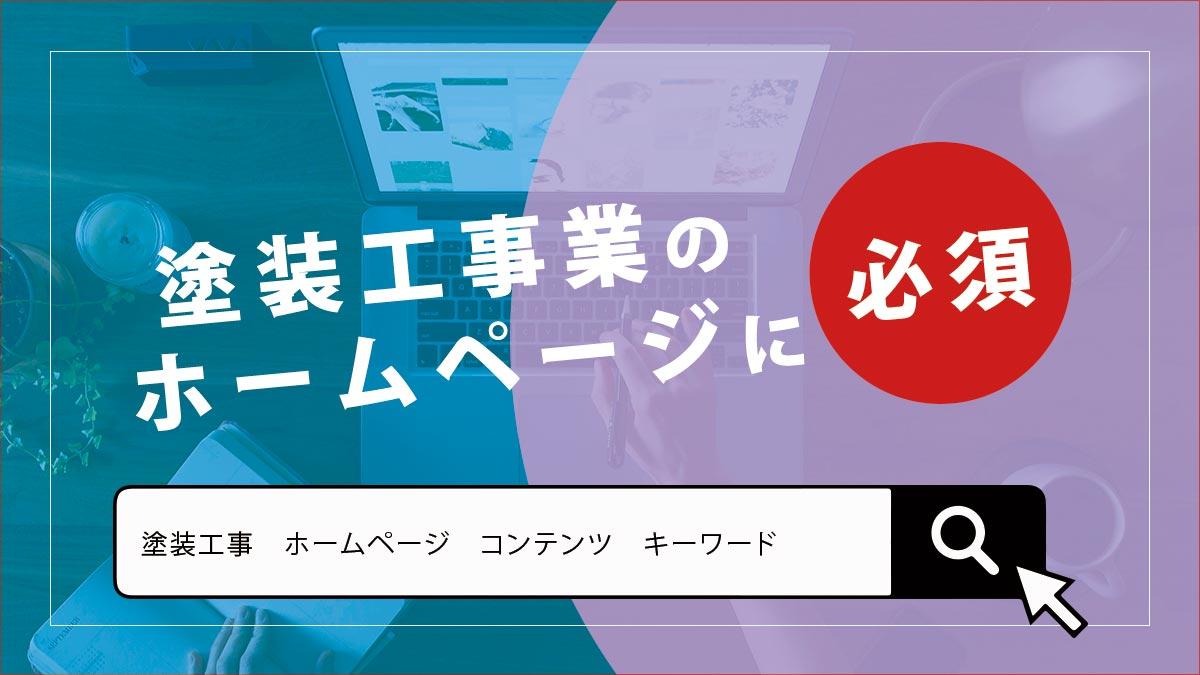 塗装工事業のホームページに必須なコンテンツやキーワードを紹介!