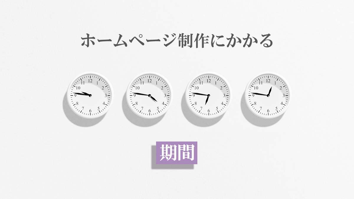 ホームページ制作にかかる期間【規模別に紹介】