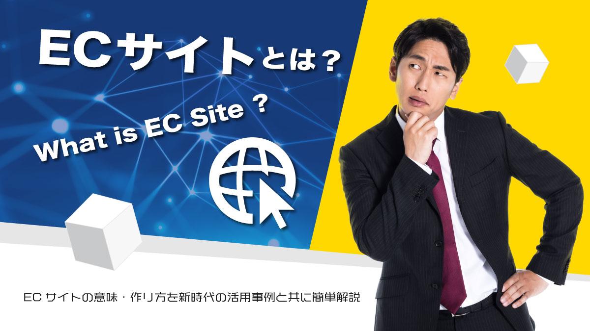 サイト 意味 ec
