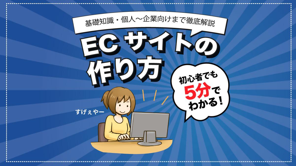 ECサイトの作り方
