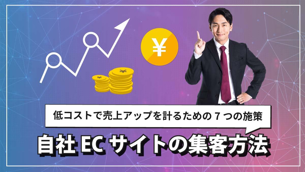 EC集客方法