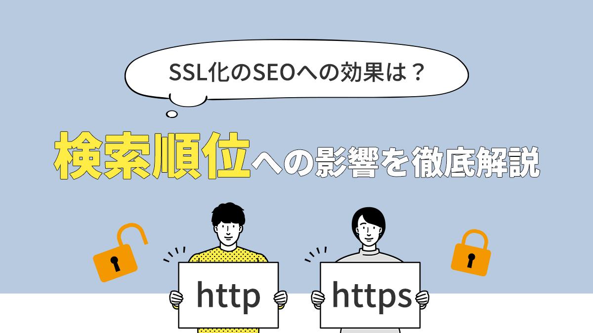 SSL(https)化のSEOへの影響を徹底解説