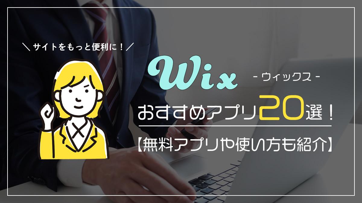 Wixおすすめアプリ20選