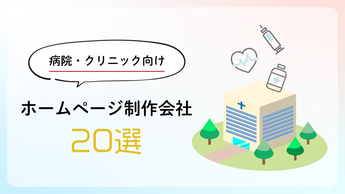 病院・クリニック向けのホームページ制作会社20選